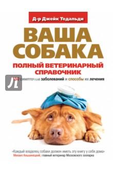 Ваша собака. Полный ветеринарный справочник. 150 симптомов заболеваний и способы их лечения