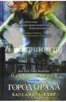 Читати книгу метро 2033