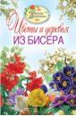 В этом обзоре книг мы вам представим 5 книг о цветах и деревьях из бисера.