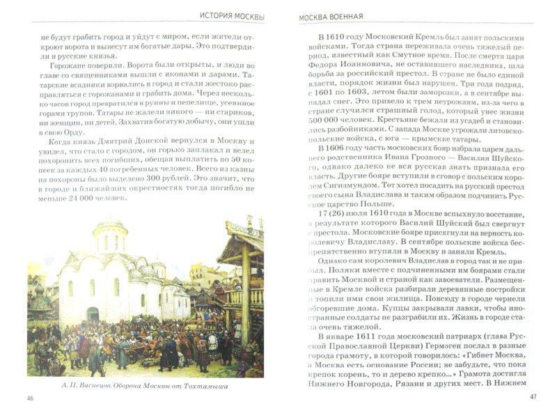 Иллюстрация 1 из 16 для История Москвы - Юлия Дунаева | Лабиринт - книги. Источник: Лабиринт