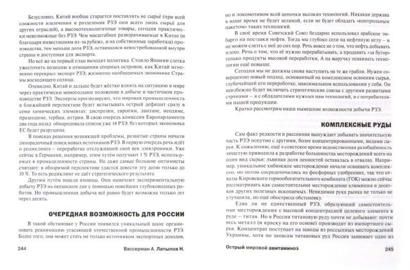 Иллюстрация 1 из 11 для Острая стратегическая недостаточность. Страна на переПутье - Вассерман, Латыпов | Лабиринт - книги. Источник: Лабиринт