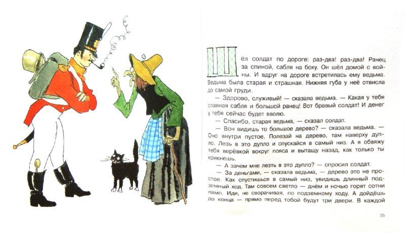 Иллюстрация 1 из 28 для Жил бедный принц... - Ханс Андерсен   Лабиринт - книги. Источник: Лабиринт