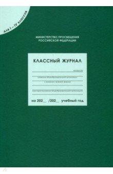 Классный журнал для I-IV классов. ФГОС