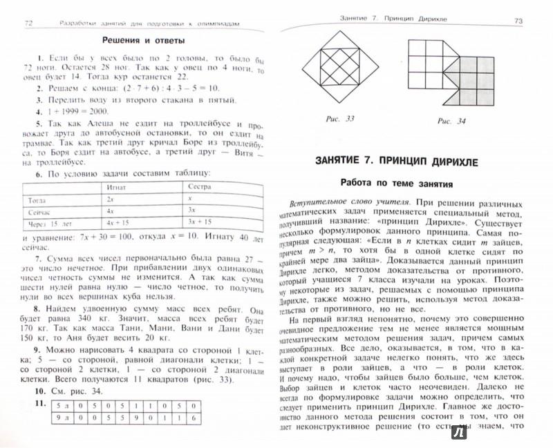 Найти ответы по олимпиаде математика 7 класс