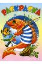 Раскраска (рыбы)