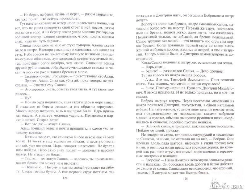 Иллюстрация 1 из 2 для Возвращение великого воеводы - Алексей Фомин | Лабиринт - книги. Источник: Лабиринт