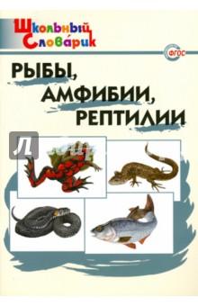 Рыбы, амфибии, рептилии. Начальная школа. ФГОСЖивотный и растительный мир<br>В словаре содержатся ценные сведения о рыбах, лягушках, ящерицах, змеях, черепахах и других животных, обитающих в нашей стране. Мир амфибий, рептилий и рыб не менее увлекательный, чем мир млекопитающих и птиц. В нём можно обнаружить немало тайн и сделать для себя много открытий. Где обитают эти маленькие животные? Как они ведут себя днём и ночью, зимой и летом, как приспосабливаются к природным условиям и как заботятся о потомстве? В данном словаре есть ответы на эти и другие вопросы. Пособие хорошо иллюстрировано. <br>Книга адресована учителям, учащимся 1-4 классов начальной школы и их родителям.<br>Составитель: Т.А. Доспехова.<br>