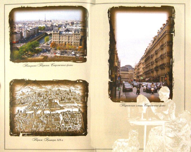Иллюстрация 1 из 7 для Парижане. История приключений в Париже - Грэм Робб | Лабиринт - книги. Источник: Лабиринт