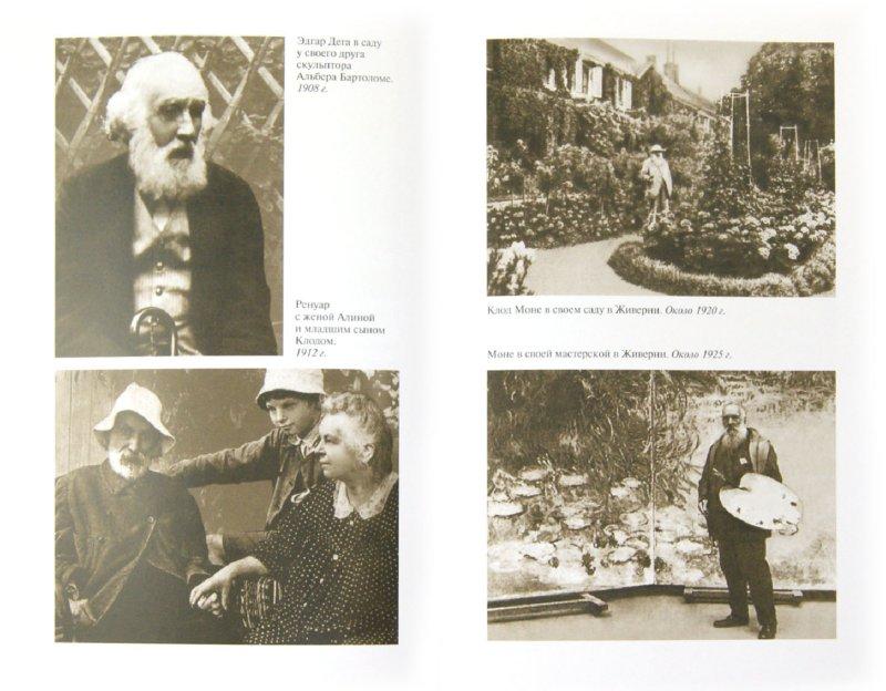 Иллюстрация 1 из 22 для Повседневная жизнь импрессионистов 1863-1883 гг - Жан Креспель | Лабиринт - книги. Источник: Лабиринт