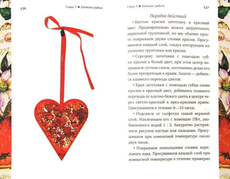 Иллюстрация 1 из 14 для Декупаж. Первые шаги - Ладонина, Букин   Лабиринт - книги. Источник: Лабиринт