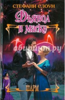 Дьявол в маскеИсторический сентиментальный роман<br>Лорд Уильям Рэнделл, герцог Клермон, - человек-скандал, повеса и обольститель, явно неподходящий жених для безупречной леди Люсинды Грей. Но ему непременно нужно покорить сердце девушки, более того, обручиться с ней и взять в жены. К чему же такая спешка? Или герцог вынашивает какой-то хитрый план? Да, план существует! Ведь Рэнделл состоит на тайной службе Короны, и ему велено спрятать Люсинду от наполеоновских шпионов. И разумеется, самое лучшее укрытие - его дом и его… постель.<br>
