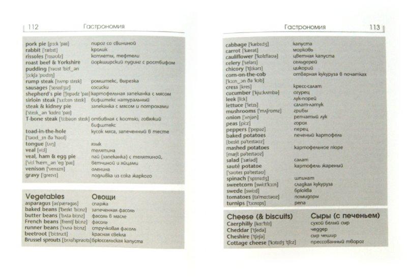 Как сделать английский словарь своими руками фото