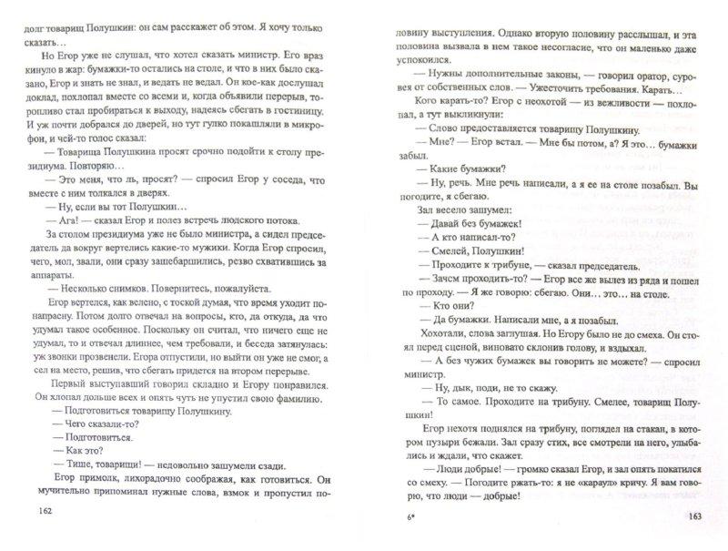 Иллюстрация 1 из 16 для Не стреляйте белых лебедей - Борис Васильев   Лабиринт - книги. Источник: Лабиринт