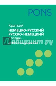 Краткий немецко-русский, русско-немецкий словарь. 40000 слов и выражений