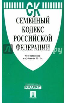 Семейный кодекс Российской Федерации на 20.06.2012