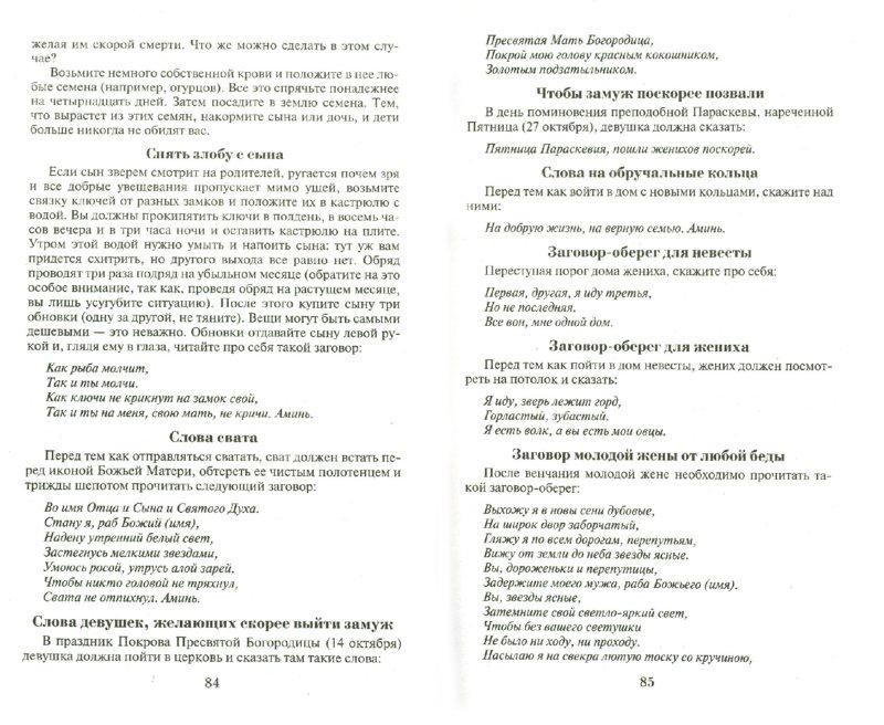 Иллюстрация 1 из 10 для Заговоры сибирской целительницы - Наталья Степанова | Лабиринт - книги. Источник: Лабиринт
