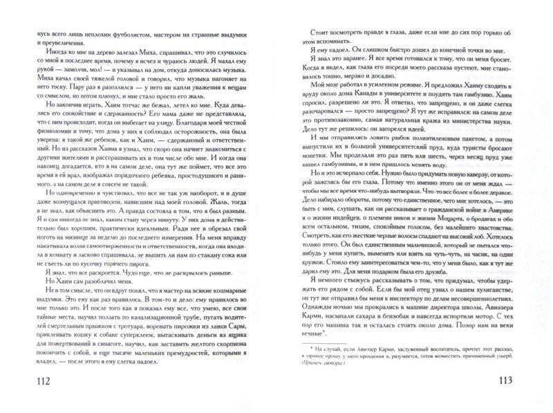 Иллюстрация 1 из 11 для Бывают Дети-зигзаги - Давид Гроссман | Лабиринт - книги. Источник: Лабиринт