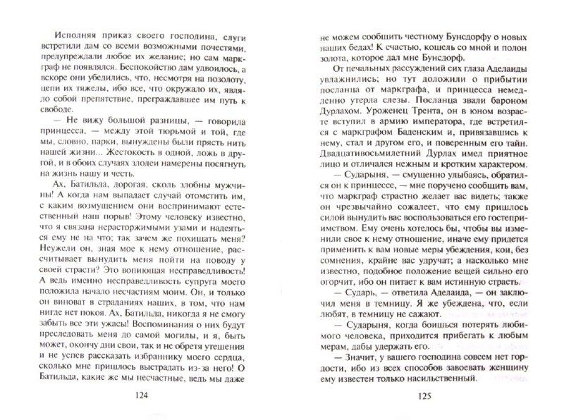 Иллюстрация 1 из 20 для Аделаида Брауншвейгская, принцесса Саксонская - Маркиз де Сад | Лабиринт - книги. Источник: Лабиринт