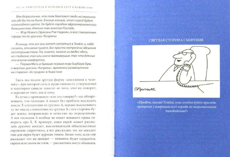 Иллюстрация 1 из 5 для Аристотель и муравьед едут в Вашингтон. Понимание политики через философию и шутки - Каткарт, Клейн   Лабиринт - книги. Источник: Лабиринт