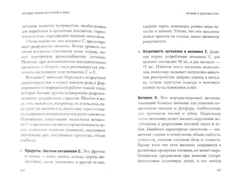 Иллюстрация 1 из 16 для Хорошее зрение без очков и линз. Новейшие рекомендации - Рамон Росейло | Лабиринт - книги. Источник: Лабиринт
