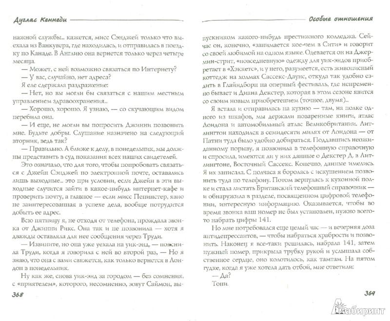 Иллюстрация 1 из 15 для Особые отношения - Дуглас Кеннеди | Лабиринт - книги. Источник: Лабиринт