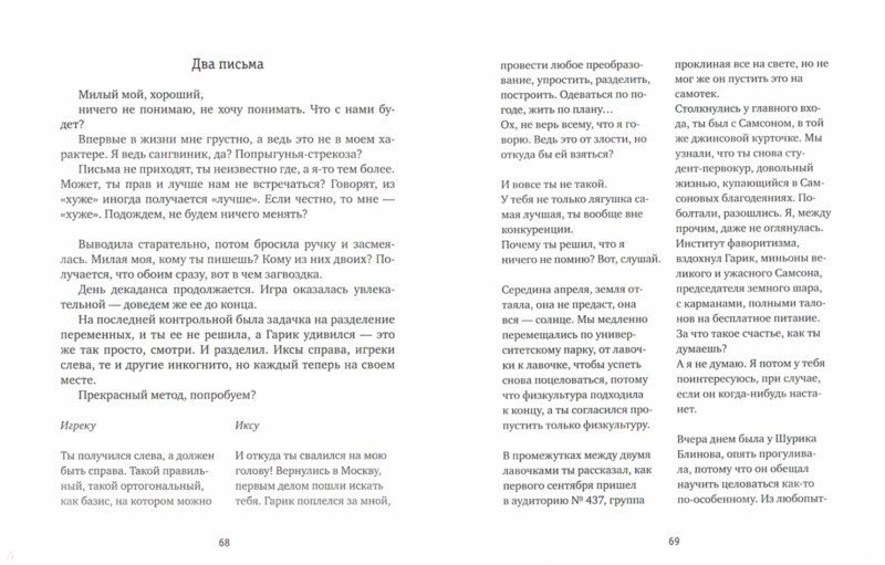 Иллюстрация 1 из 13 для Высотка - Екатерина Завершнева | Лабиринт - книги. Источник: Лабиринт