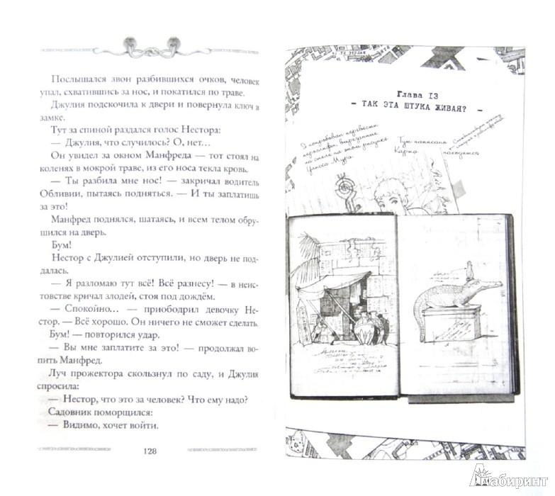 Иллюстрация 1 из 15 для Лавка забытых карт - Улисс Мур | Лабиринт - книги. Источник: Лабиринт