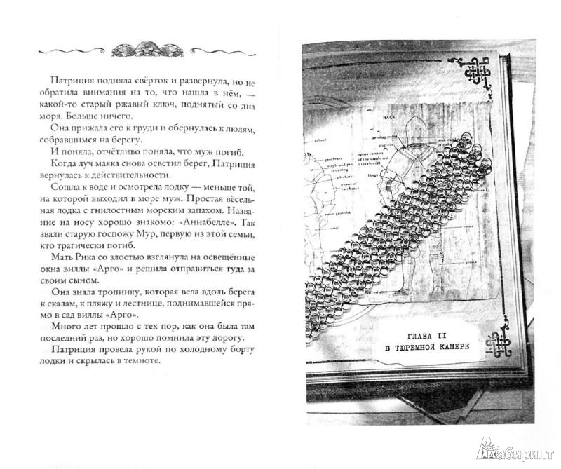 Иллюстрация 1 из 13 для Улисс Мур. Первый ключ (книга 6) - Улисс Мур   Лабиринт - книги. Источник: Лабиринт