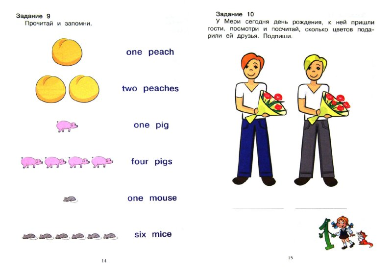 Иллюстрация 1 из 11 для Цифры и счет. Английский для самых маленьких - Татьяна Ванагель   Лабиринт - книги. Источник: Лабиринт