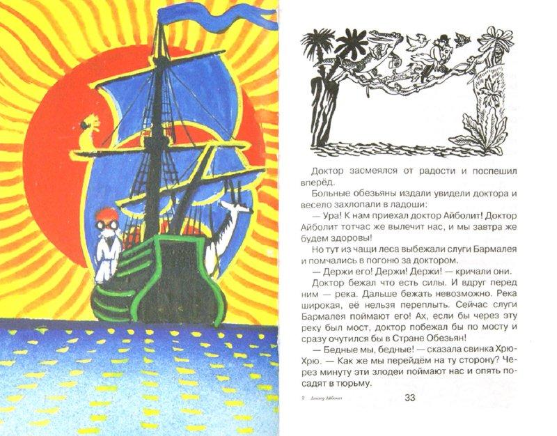 Иллюстрация 1 из 21 для Доктор Айболит - Корней Чуковский | Лабиринт - книги. Источник: Лабиринт