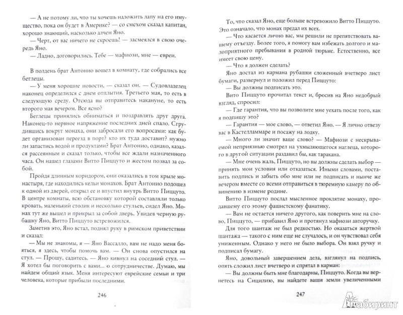 Иллюстрация 1 из 13 для The Father. Великий Крестный отец - Вито Брускини   Лабиринт - книги. Источник: Лабиринт