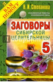 Заговоры сибирской целительницы. Выпуск 5