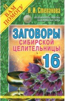 Заговоры сибирской целительницы. Выпуск 16