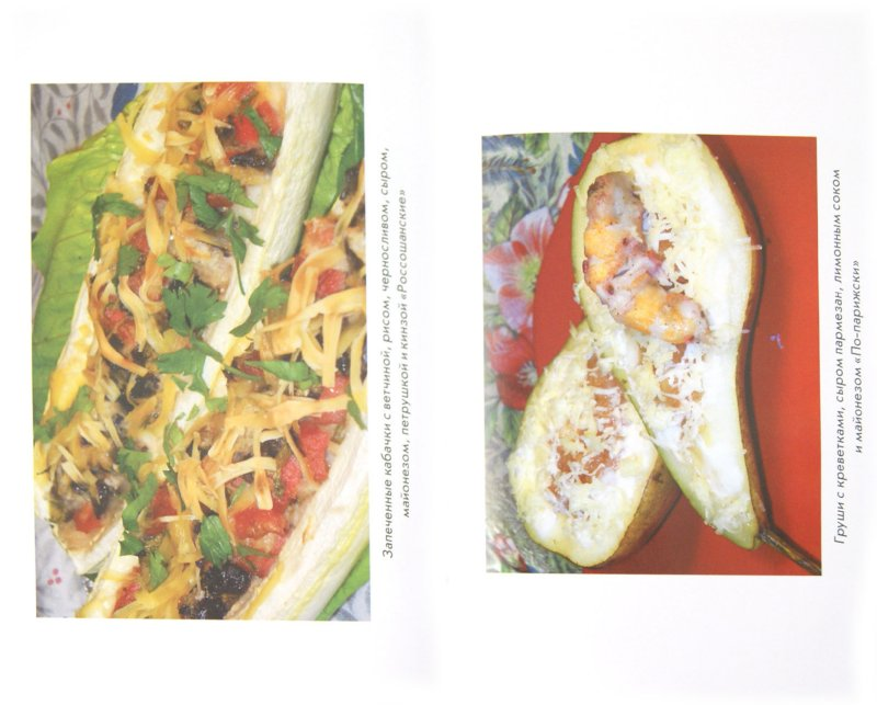 Иллюстрация 1 из 7 для Фаршированные блюда - Гера Треер | Лабиринт - книги. Источник: Лабиринт