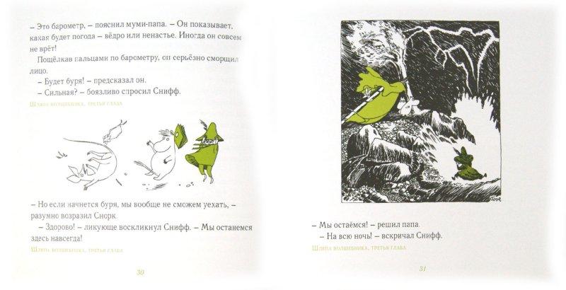 Иллюстрация 1 из 57 для Мудрые мысли Сниффа - Туве Янссон | Лабиринт - книги. Источник: Лабиринт