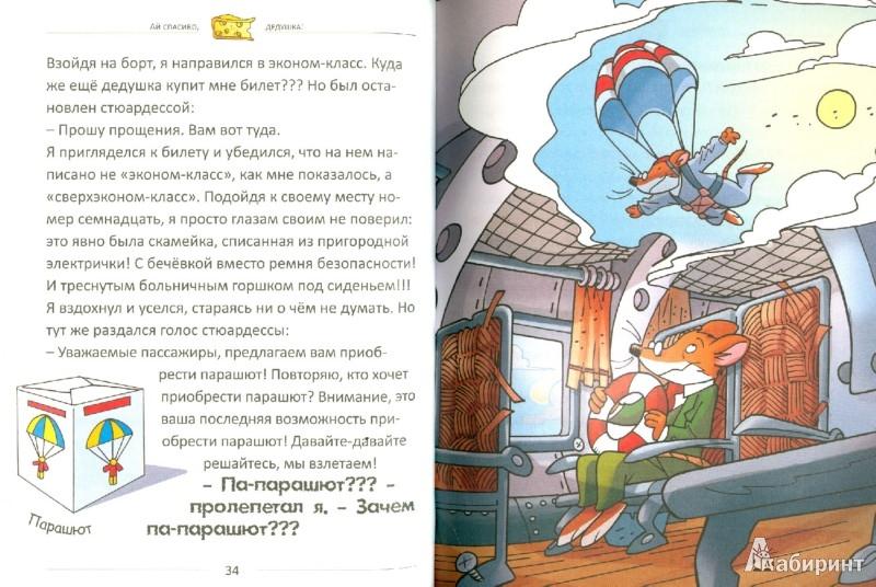 Иллюстрация 1 из 16 для Стилтон. Загадка сырной пирамиды - Джеронимо Стилтон   Лабиринт - книги. Источник: Лабиринт