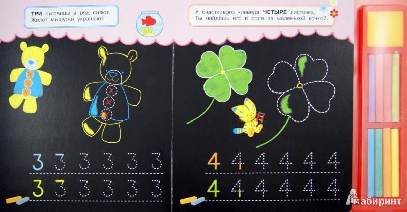 Иллюстрация 1 из 14 для Пишем мелками. Цифры | Лабиринт - книги. Источник: Лабиринт