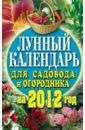 Обложка книги Лунный календарь для садовода и огородника на 2012 год