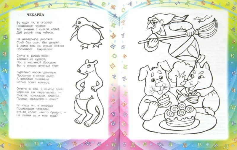 Иллюстрация 1 из 10 для Загадки и обманки. Подготовка к школе - Александр Лугарев   Лабиринт - книги. Источник: Лабиринт