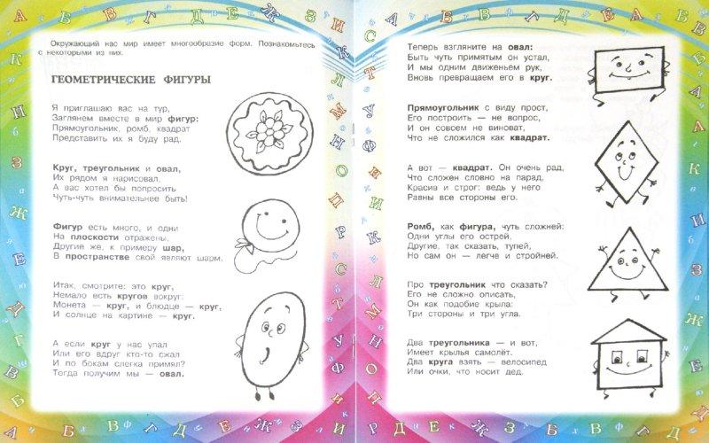 Иллюстрация 1 из 10 для Подготовка к школе. Хочу быть умным - Александр Лугарев | Лабиринт - книги. Источник: Лабиринт