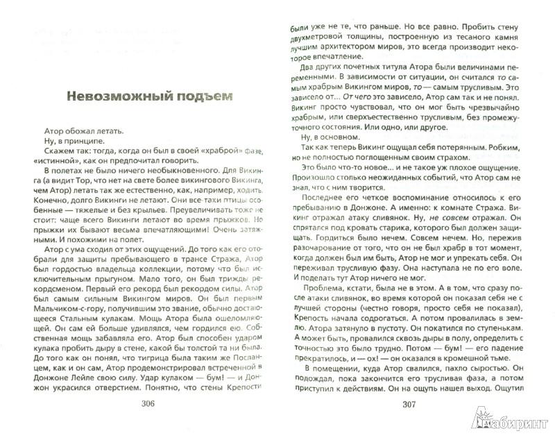 Иллюстрация 1 из 5 для Иммемория - Феррье, Фонтен   Лабиринт - книги. Источник: Лабиринт