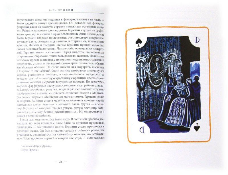 Иллюстрация 1 из 35 для Пиковая дама - Александр Пушкин   Лабиринт - книги. Источник: Лабиринт