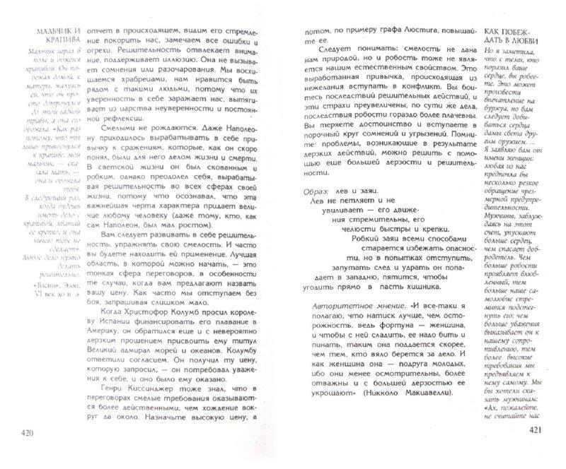 Иллюстрация 1 из 34 для 48 законов власти - Роберт Грин   Лабиринт - книги. Источник: Лабиринт