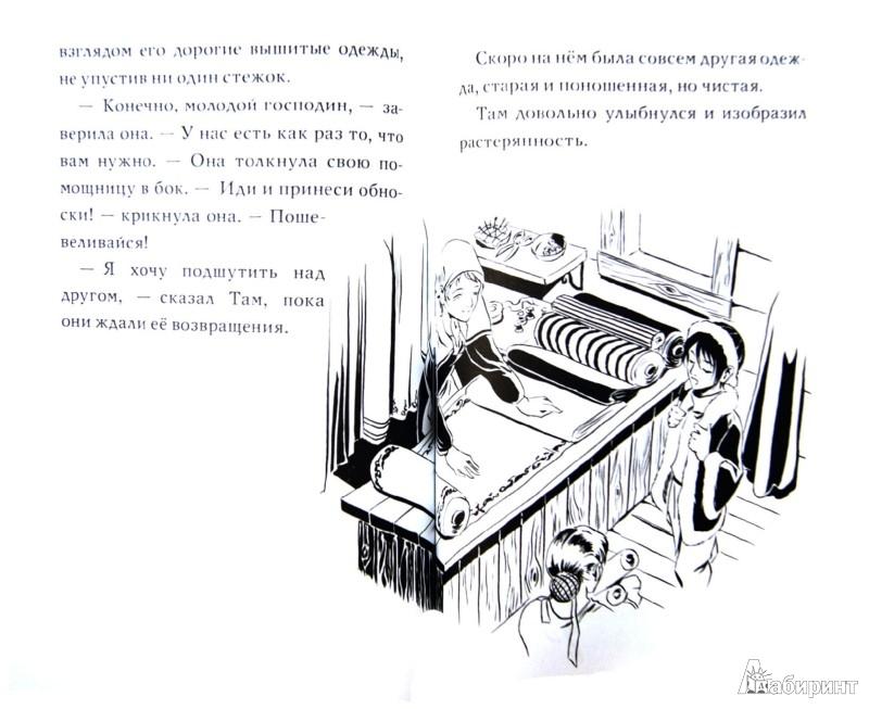 Иллюстрация 1 из 16 для Рыцари Драконов. Охота на Тама (3) - Ю Сальмсон | Лабиринт - книги. Источник: Лабиринт