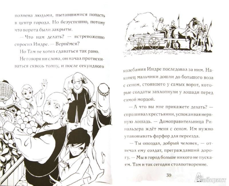 Иллюстрация 1 из 16 для Рыцари Драконов. Там - рыцарь Драконов (1) - Ю Сальмсон | Лабиринт - книги. Источник: Лабиринт