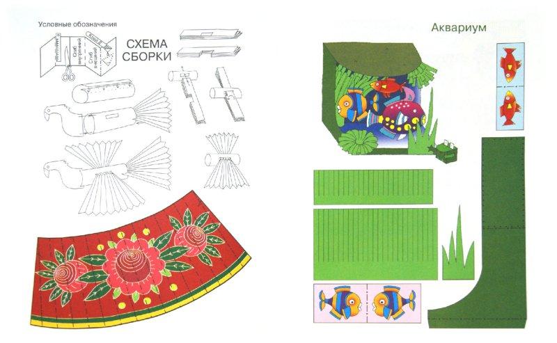 Иллюстрация 1 из 4 для Подарок маме. Для детей от 7 до 10 лет - Мария Коваленко | Лабиринт - книги. Источник: Лабиринт