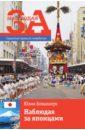 Обложка книги Наблюдая за японцами. Скрытые правила поведения