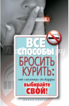 """Все способы бросить курить: от """"лесенки"""" до Карра. Выбирайте свой"""
