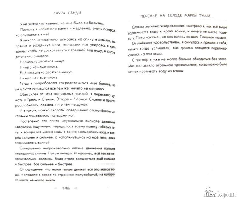 """Иллюстрация 1 из 14 для Печенье на солоде марки """"Туччи"""" делает мир - Лаура Санди   Лабиринт - книги. Источник: Лабиринт"""