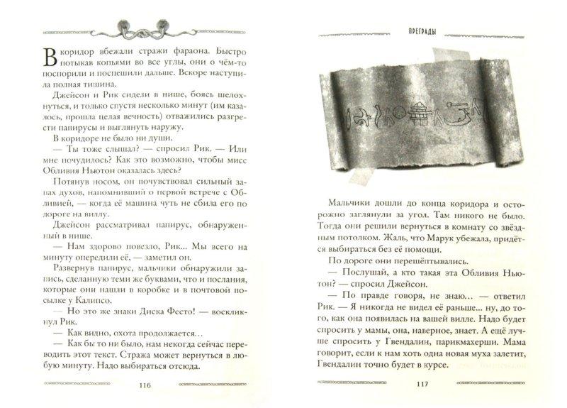 Иллюстрация 1 из 35 для Лавка забытых карт - Улисс Мур | Лабиринт - книги. Источник: Лабиринт
